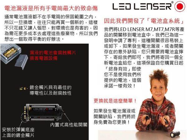 【速捷戶外】【德國 LED LENSER】7008 塑鋼系列 L7 伸縮調焦手電筒 115流明