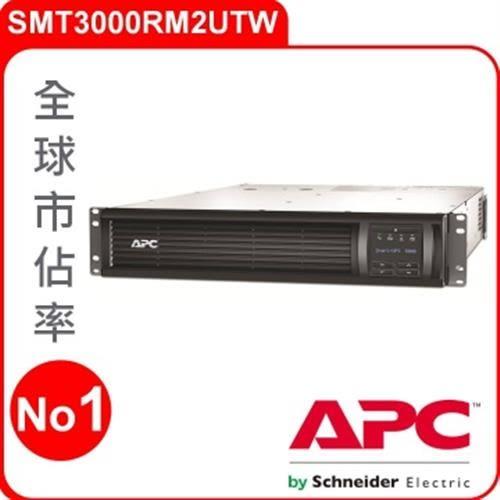 APC艾比希 3KVA 機架型 在線互動式 UPS不斷電系統  SMT3000RM2UTW