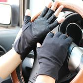 開車半指手套露指男士夏季防曬手套半截防滑無指漏指騎行薄款司機 花間公主