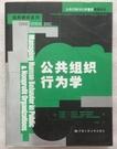 簡體書 絕版 僅剩一本【公共組織行為學】 9787300083384 中國人民大學出版社