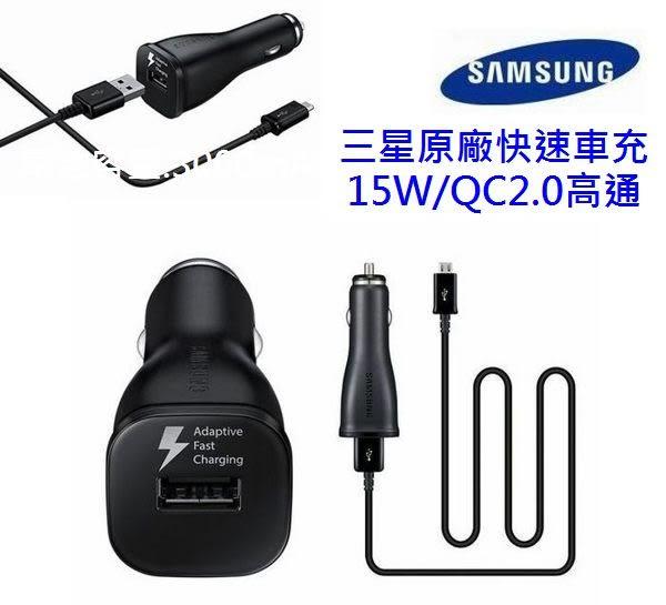 【免運費】三星【快速原廠車充 9V/1.67A】閃電車充組 HTC A9 Note4 Note5 Note Edge S6 S6 Edge G9250 LG V10 G4