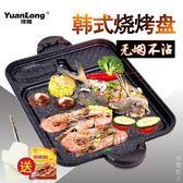 電磁爐烤盤家用燒烤盤無煙韓式烤肉鍋不粘烤肉盤鐵板燒煎肉鍋 igo街頭潮人