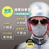 天天 【機車族專用防護口罩】每包5入 1包販售(活性碳 立體口罩)