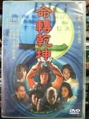 挖寶二手片-D51-正版DVD-華語【陰陽路:命轉乾坤】-羅蘭 張可頤(直購價)