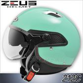【瑞獅 ZEUS 安全帽 ZS-212C 素色 淺藍綠】半罩 3/4罩 內藏墨鏡 抗UV 飛行鏡 內襯全可拆
