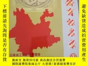 二手書博民逛書店罕見雲南註冊商標名錄(11)Y268389 雲南省商標事務所