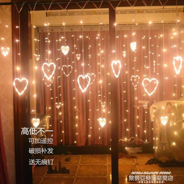 led燈 LED愛心窗簾燈網紅燈ins心形彩燈生日求婚布置裝飾燈星星閃燈串燈 夏季新品