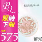 AGE20 歐若拉極光煥彩爆水粉餅 SP...
