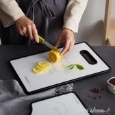 菜板 家用案板小號切水果粘板加厚pp創意塑料砧板切菜板YJT 交換禮物
