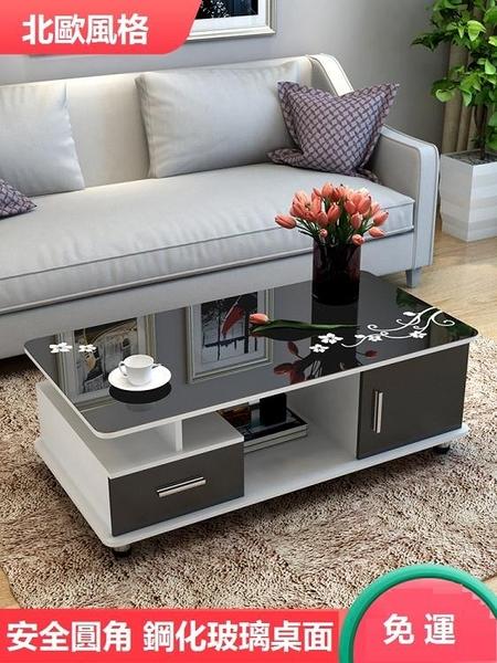 茶几 簡約現代小戶型家用鋼化玻璃茶桌客廳桌子簡易輕奢創意茶几桌【八折搶購】