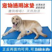寵物冰墊狗狗涼席夏天狗墊子中型大型犬泰迪耐咬貓咪睡墊夏季 QG6061『樂愛居家館』