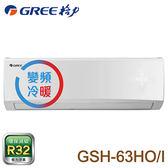 GREE 格力  9-11坪 變頻冷暖分離式冷氣 GSH-63HO/GSH-63HI