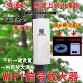 大功率5G雙頻萬能中繼器無線路由器增強手機WIFI信號接收器放大器