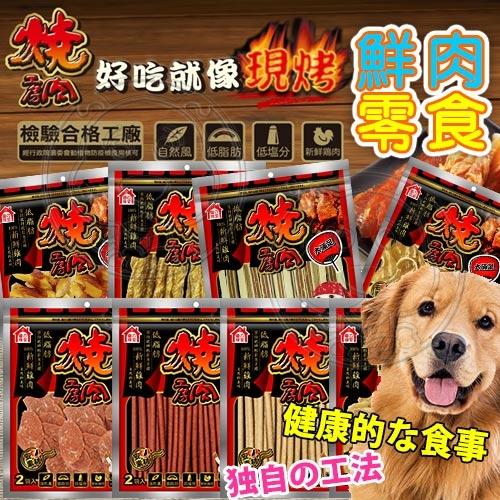 【培菓幸福寵物專營店】燒肉工房》鮮肉系列美味零食(大包B)-160g~240g*4包