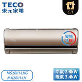 [TECO 東元]5-6坪 LV系列 豪華變頻冷暖空調-金色 MS28IH-LVG/MA28IH-LV