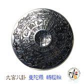 九宮八卦 曼陀羅 轉經輪 指間陀螺【 十方佛教文物】