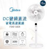【Midea美的】FS40-16CR變頻直流省電馬達風扇