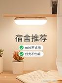 小夜燈可充電式臥室床頭學生宿舍神器床上用小燈寢室床燈學習檯燈 樂活生活館