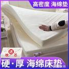 床墊三足鳥海綿床墊1.5m1.8m加厚高密硬學生宿舍單雙人記憶酒店軟墊棉YYS 【快速出貨】