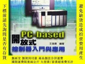 二手書博民逛書店PC-based罕見開放式控制器入門與應用Y188953 王進德