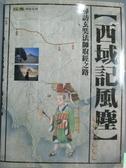 【書寶二手書T5/地理_QXO】西域記風塵(中國至巴基斯坦)_經典雜誌