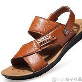夏季男士真皮涼鞋男韓版休閒沙灘鞋牛皮涼拖鞋新款鏤空透氣男鞋子   橙子精品