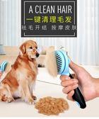 狗狗梳子貓咪刷子泰迪金毛專用脫毛梳狗毛刷寵物梳毛器大型犬用品花間公主
