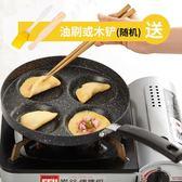 雪平鍋 不粘鍋煎雞蛋鍋迷你蛋餃鍋蛋餃模具四孔平底鍋煎蛋器煎蛋
