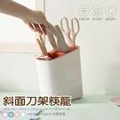 斜面 筷子筒 刀架 瀝水架 各式刀具收納 安全儲刀 多色可選 廚房用品 筷籠 刀具架-米鹿家居