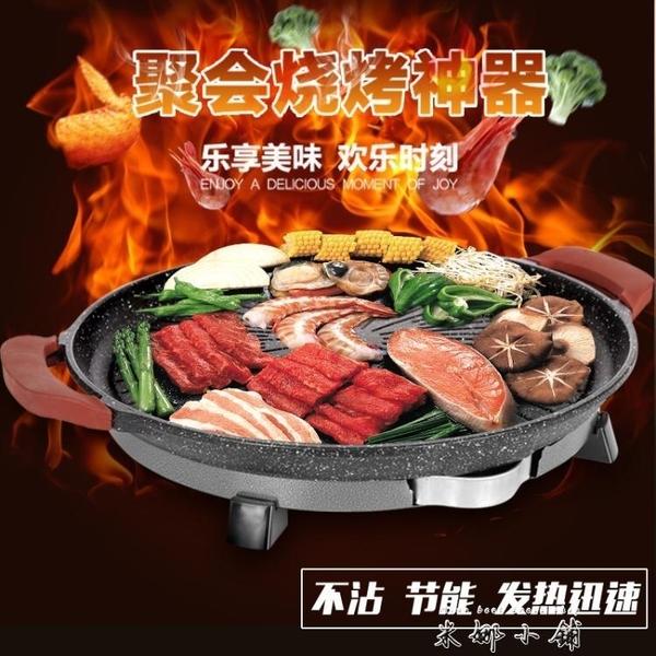 圓形麥飯石電烤盤家用無煙電燒烤爐烤肉鍋韓式鐵板燒煎包鍋 米娜小鋪