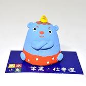 學業事業運守護的青鬼 日本陶製 吉祥物 作舍出品