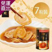 世界阿一鮑魚-御吉鮑 日本吉品蠔皇鮑魚(7粒罐裝)【免運直出】