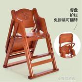 兒童餐椅實木寶寶餐桌椅子便攜可折疊多功能嬰兒吃飯座椅高腳餐椅YXS『小宅妮時尚』