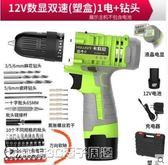 電動螺絲 卡瓦尼手鑚電動充電式電鑚電動螺絲刀手電轉鑚家用起子小手槍鑚MKS