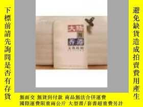 二手書博民逛書店罕見大陸與香港文化比較5803 葉紅 主編 丁廣 雷雨田 楊子民