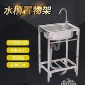水槽廚房厚簡易不銹鋼水槽單槽雙槽大單槽帶支架水盆洗菜盆洗碗池架子YXS 新年禮物