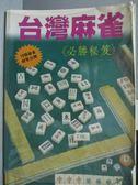 【書寶二手書T5/嗜好_ZIJ】台灣麻雀(必勝秘笈)