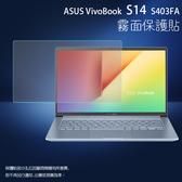 ◇霧面螢幕保護貼 ASUS 華碩 VivoBook S14 S403FA 筆記型電腦保護貼 筆電 軟性 霧貼 霧面貼 保護膜