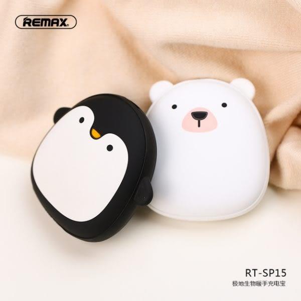 REMAX 極地生物暖手寶+充電寶 RT-SP15 3600mAh 雙面發熱