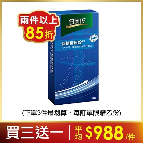 白蘭氏 保捷膠原錠30錠/盒-UCII獲5項國際專利 加倍靈活 14005980
