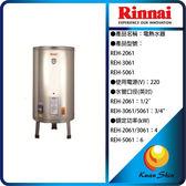 Rinnai林內 REH-2061 (20加侖)電熱水器