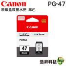 CANON PG-47 黑色 原廠墨水匣 盒裝 適用E400