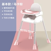 兒童餐椅 寶寶餐椅兒童童家用吃飯桌多功能可折疊座椅子便攜式小孩凳子【免運】