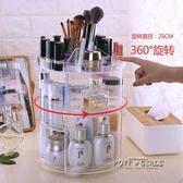 雅居樂化妝品收納盒置物架桌面旋轉壓克力梳妝台護膚品口紅整理盒   泡芙女孩輕時尚