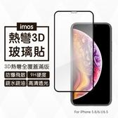 iMos iPhone X XS XR XS Max 3D 熱彎 滿版 玻璃保護貼 美國康寧 防爆 防刮 9H硬度 5.8 6.5 6.1