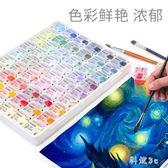 54色果凍水粉顏料套裝初學者學生用水粉畫顏料套裝 js3464『科炫3C』