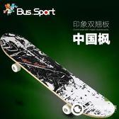 雙翹滑板初學者成人公路滑板男四輪滑板青少年大小魚板兒童滑板女