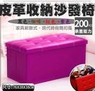 柚柚的店【30015-211 皮革收納椅純色六扣76X38X38cm】椅子凳子 腳椅 皮革小沙發 儲物箱