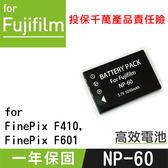 特價款@攝彩@Fujifilm NP-60 電池 FinePix F410 FinePix F601 一年保固 鋰電池
