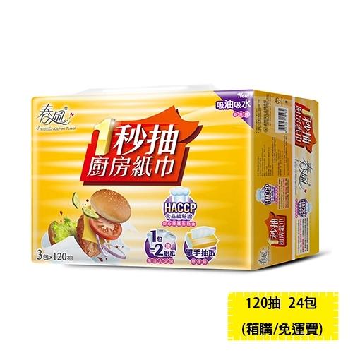 春風 抽取式廚房紙巾 120抽(3包X8串)